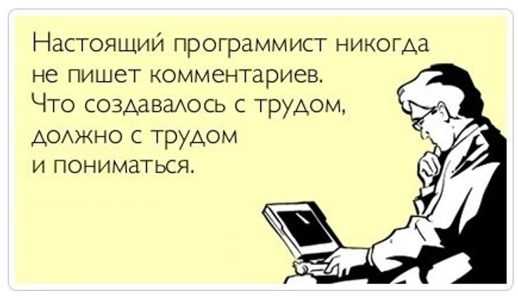 Программист прикольная картинка