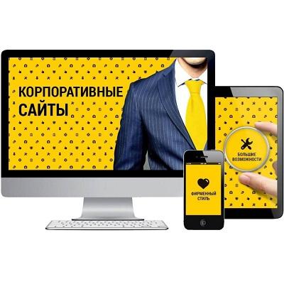 Всё, что нужно знать о корпоративном сайте